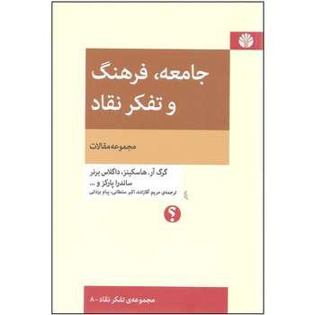 کتاب جامعه فرهنگ و تفکر نقاد اثر جمعی از نویسندگان نشر اختران
