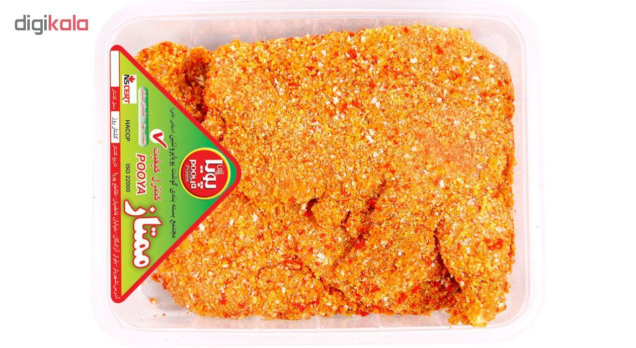 شنیسل مرغ پویا پروتئین وزن 900 گرم main 1 1