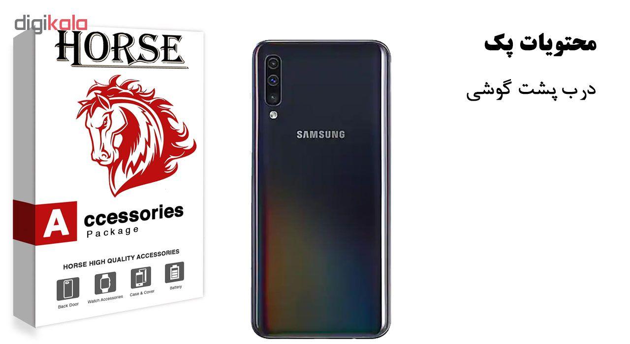در پشت گوشی هورس مدل DBP مناسب برای گوشی موبایل سامسونگ Galaxy A50
