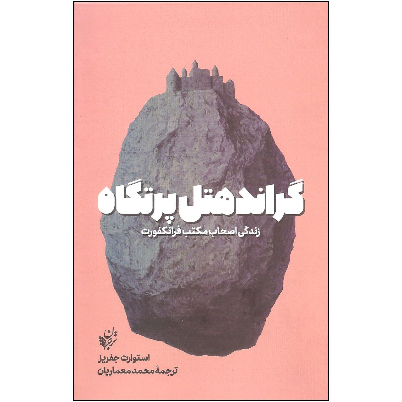 کتاب گراند هتل پرتگاه اثر استوارت جفریز انتشارات ترجمان