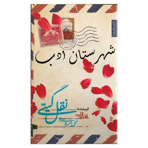 کتاب نقل گیتی اثر محمد خسروی راد انتشارات شهرستان ادب