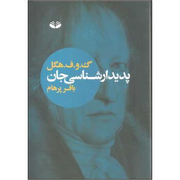 کتاب  پدیدار شناسی جان اثر گ. و. ف. هگل انتشارات کندوکاو