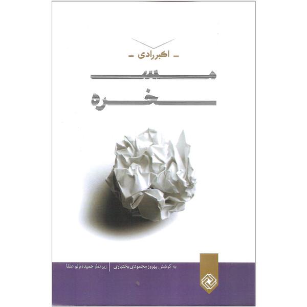 کتاب مسخره اثر اکبر رادی انتشارات خاموش
