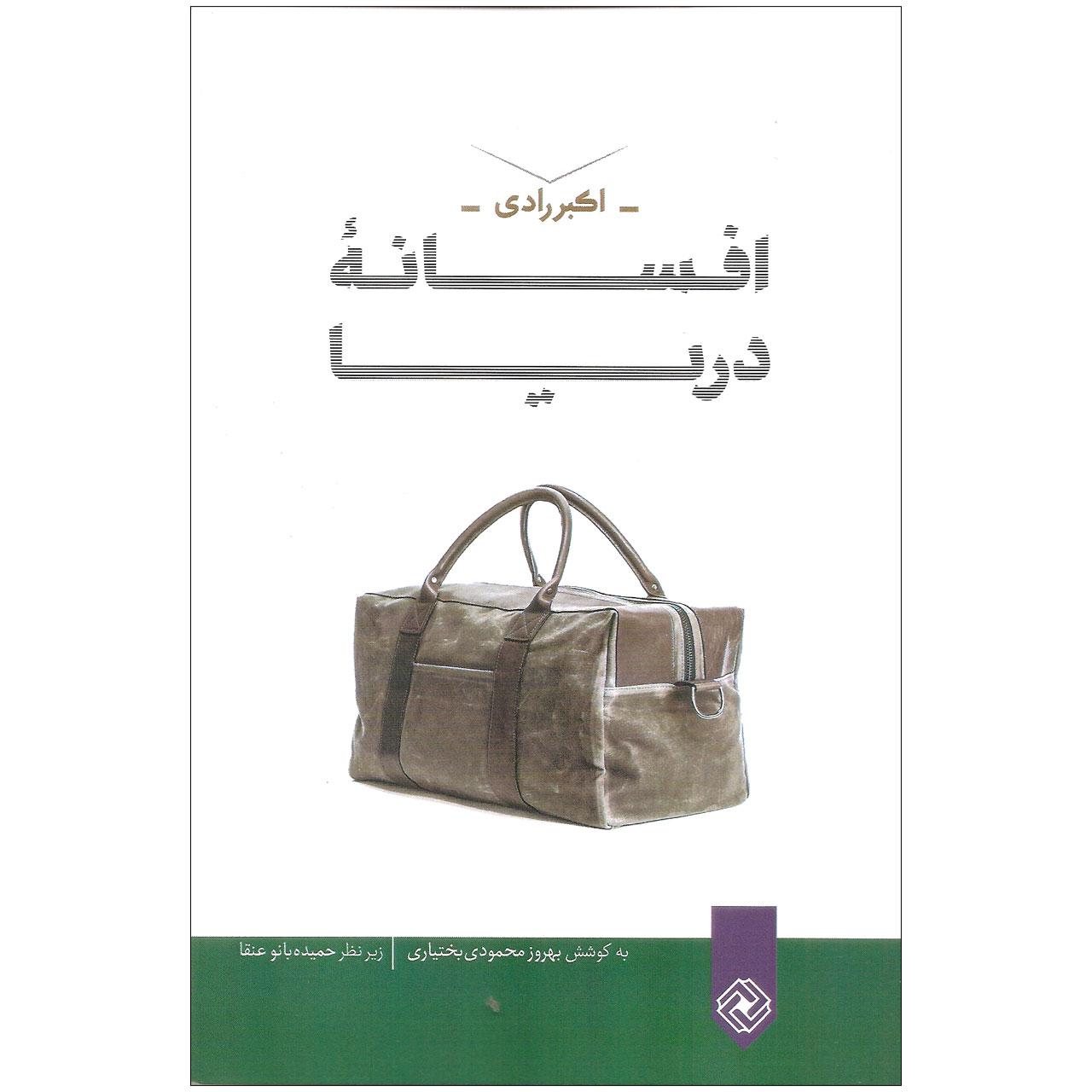 کتاب افسانه دریا اثر اکبر رادی انتشارات خاموش