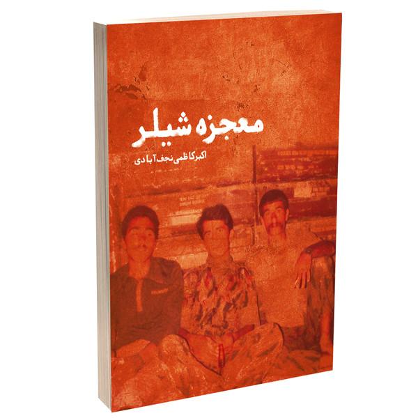 کتاب معجزه شیلر اثر اکبر کاضمی نجف آبادی انتشارات مهر زهرا(س)