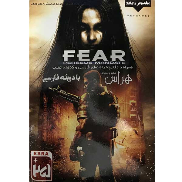 بازی fear perseus mandateمخصوص pc