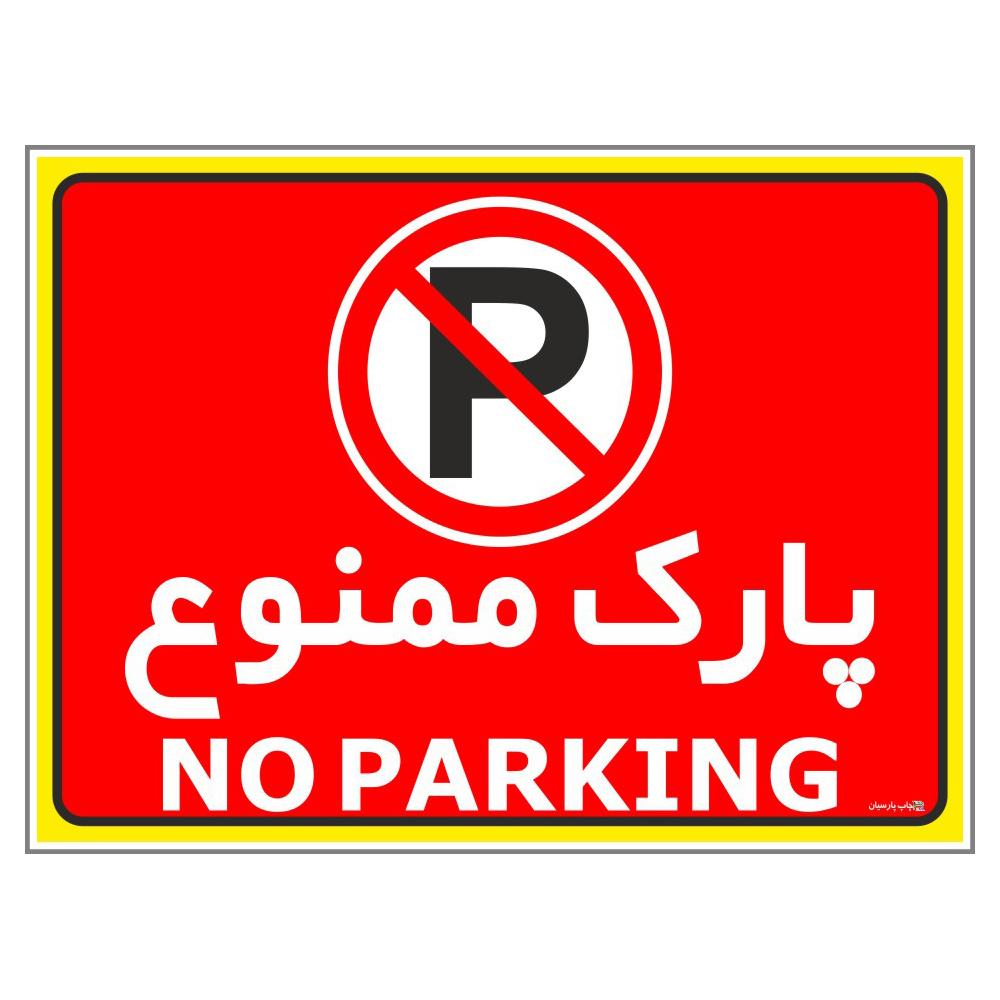 برچسب چاپ پارسیان طرح پارک ممنوع no parking کد 009 بسته 2 عددی