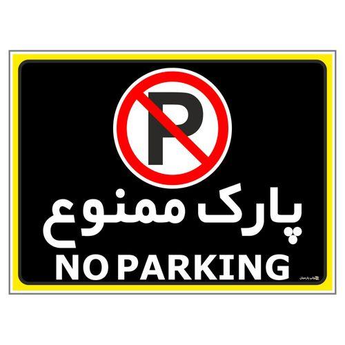برچسب چاپ پارسیان طرح پارک ممنوع no parking کد 010 بسته 2 عددی