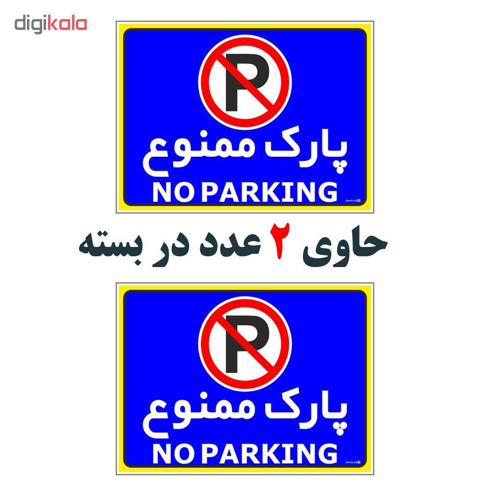 برچسب چاپ پارسیان طرح پارک ممنوع no parking کد 011 بسته 2 عددی