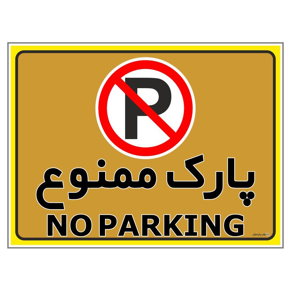 برچسب چاپ پارسیان طرح پارک ممنوع no parking کد 012 بسته 2 عددی