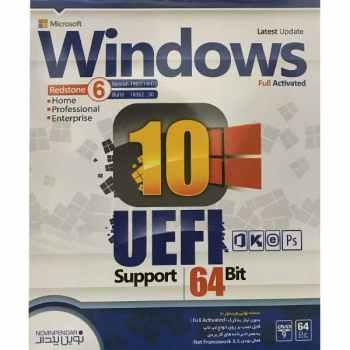سیستم عامل Windows10 نسخه UEFI Redstone 6 نشر نوین پندار