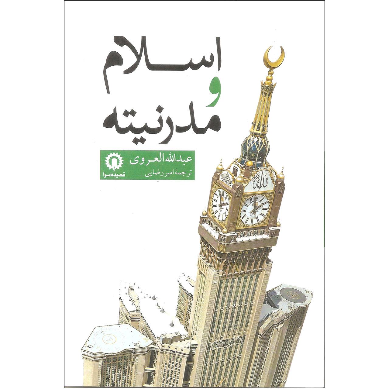 کتاب اسلام و مدرنیته اثر عبدالله العروی نشر قصیده سرا
