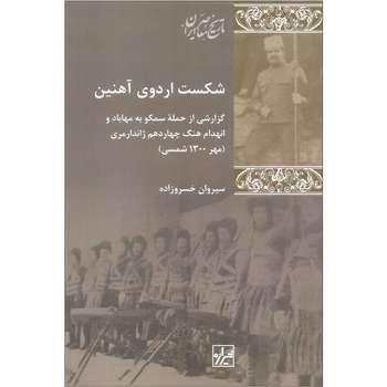 کتاب شکست اردوی آهنین اثر سیروان خسروزاده انتشارات شیرازه