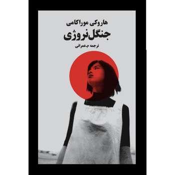 کتاب جنگل نروژی اثر هاروکی موراکامی انتشارات نوای مکتوب