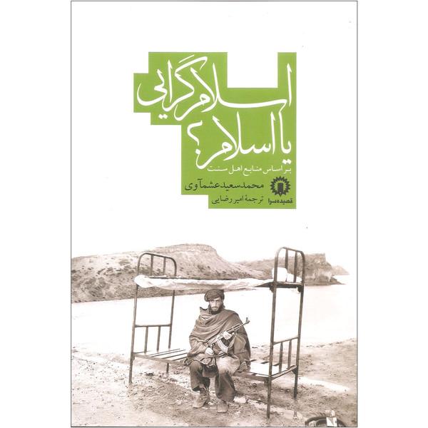 کتاب اسلام گرایی یا اسلام؟ اثر محمد سعید عشمآوی نشر قصیده سرا