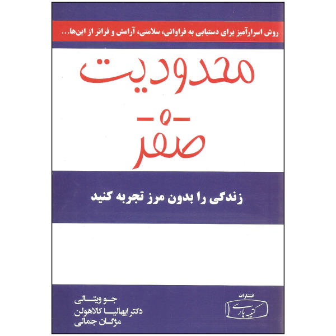 کتاب محدودیت صفر اثر جو ویتالی و ایهالیا کالاهولن انتشارات کتیبه پارسی