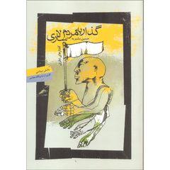 کتاب گذار به مردم سالاری اثر حسین بشیریه نشر نگاه معاصر