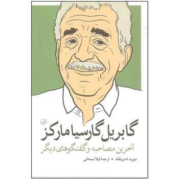 کتاب گابریل گارسیا مارکز آخرین مصاحبه و گفتگوهای دیگر اثر دیوید استریتفلد نشر ثالث