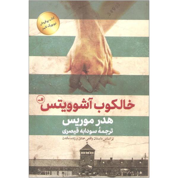 کتاب خالکوب آشوویتس اثر هدر موریس نشر ثالث