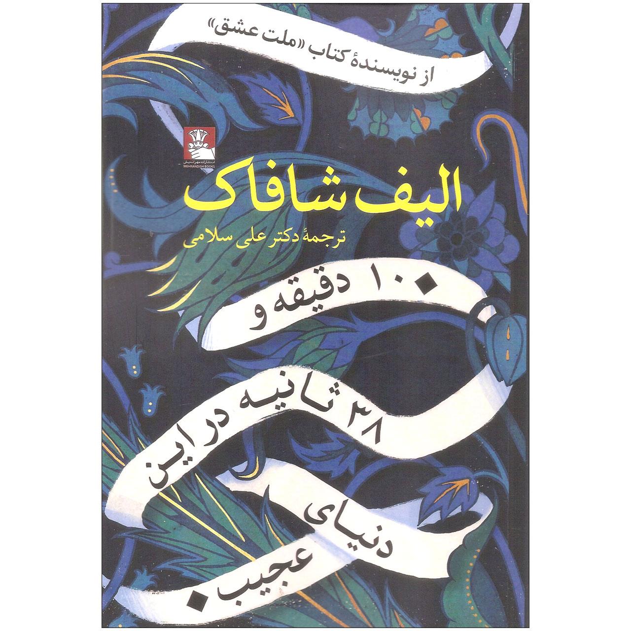 کتاب 10 دقیقه و 38 ثانیه در این دنیای عجیب اثر الیف شافاک انتشارات مهراندیش