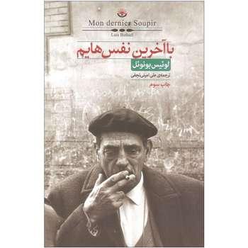 کتاب با آخرین نفس هایم اثر لوئیس بونوئل نشر کتابسرای نیک