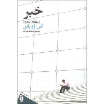 کتاب خبر اثر آلن دو باتن انتشارات فرمهر
