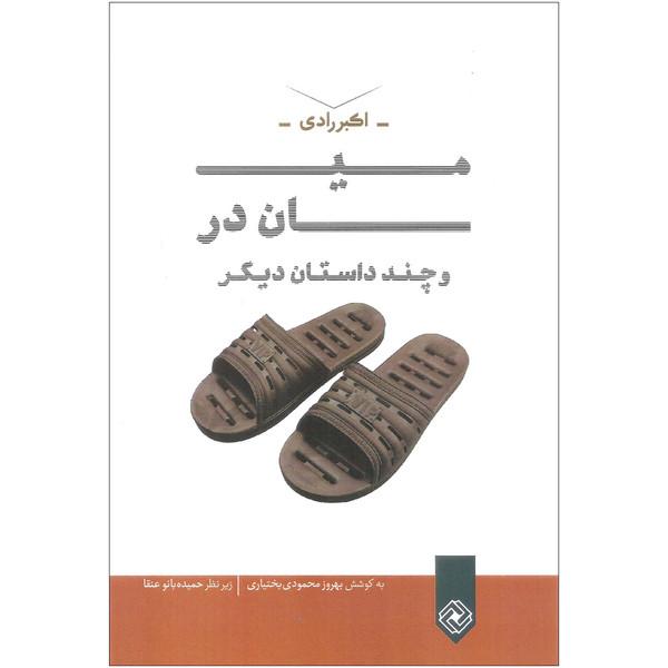 کتاب میان در و چند داستان دیگر اثر اکبر رادی انتشارات خاموش
