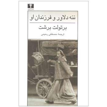 کتاب ننه دلاور و فرزندان او اثر برتولت برشت نشر نیلوفر