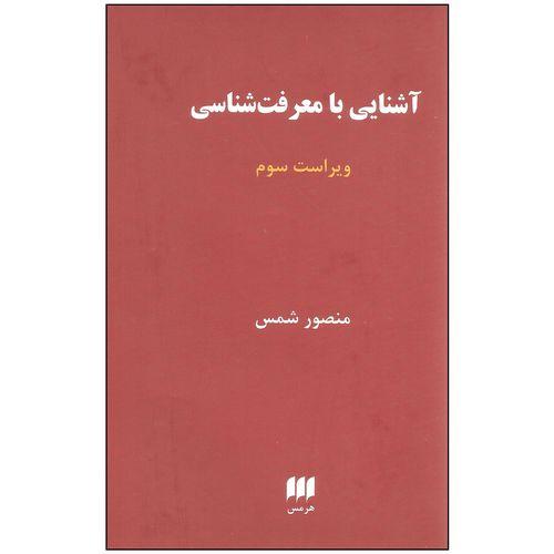 کتاب  آشنایی با معرفت شناسی اثر منصور شمس انتشارات هرمس