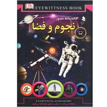 کتاب دانشنامه مصور نجوم و فضا اثر کریستین لینینکات انتشارات کمال اندیشه