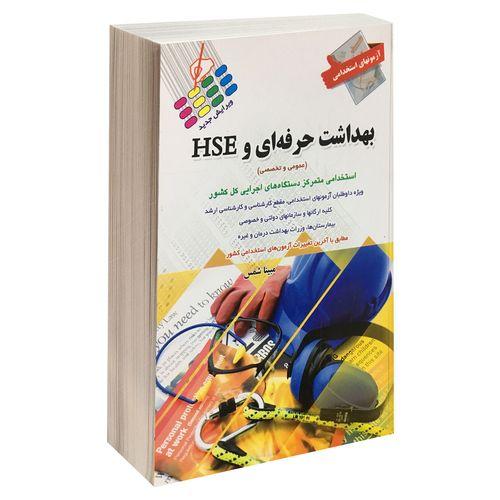 کتاب آزمونهای استخدامی بهداشت حرفه ای و HSE اثر مبینا شمس نشر پرستش