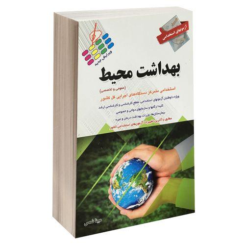 کتاب آزمونهای استخدامی بهداشت محیط اثر مبینا شمس نشر پرستش