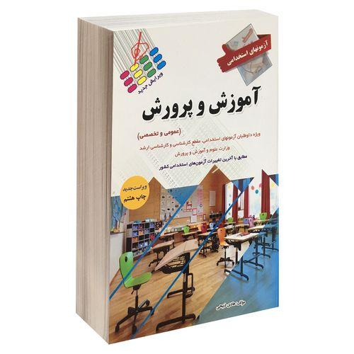 کتاب آزمونهای استخدامی آموزش و پرورش اثر هادی ذبیحی نشر پرستش