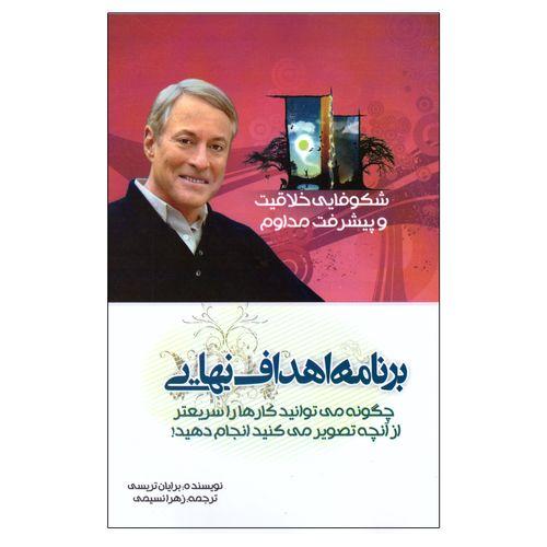 کتاب برنامه اهداف نهایی اثر برایان تریسی انتشارات بوکتاب