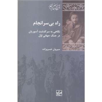 کتاب راه بی سرانجام اثر سیروان خسروزاده انتشارات شیرازه کتاب ما