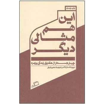 کتاب این هم مثالی دیگر اثر دیوید فاستر والاس نشر اطراف