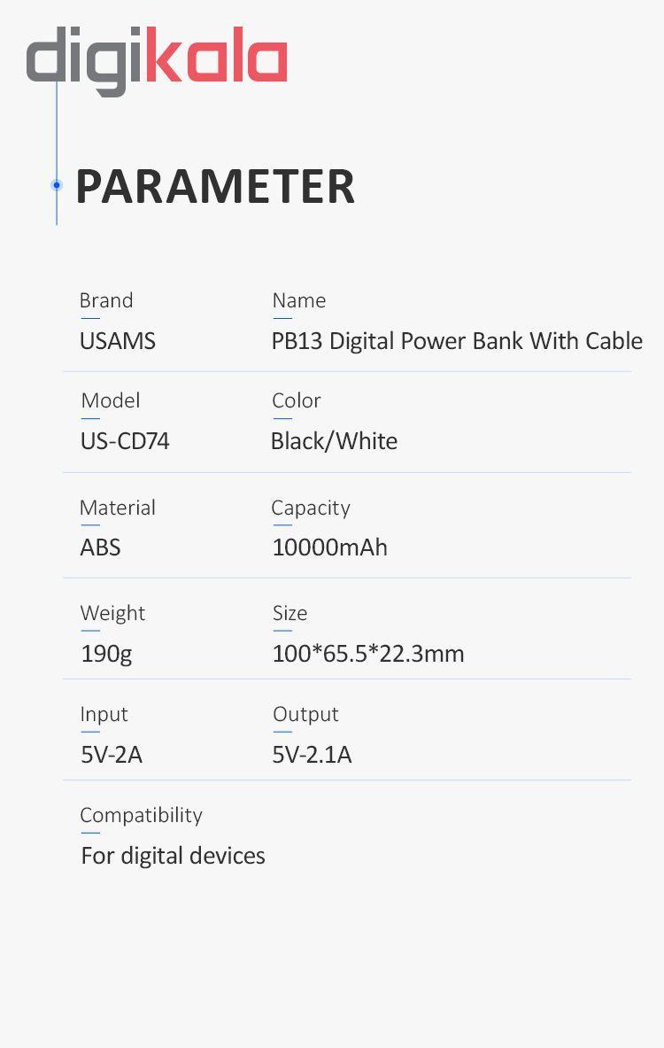 شارژر همراه یوسمز مدل PB13 ظرفیت 10000میلی آمپر ساعت main 1 12