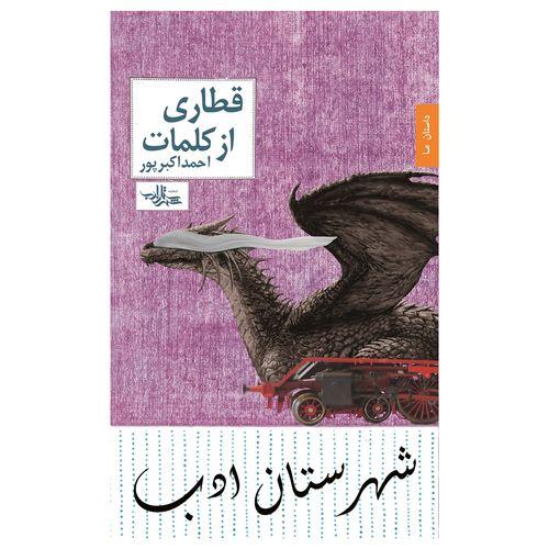 کتاب قطاری از کلمات اثر احمد اکبرپور راد انتشارات شهرستان ادب