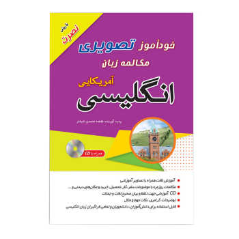 کتاب خودآموز تصویری مکالمه زبان انگلیسی آمریکایی اثر فاطمه محمدی شیخلر انتشارات زبان مهر