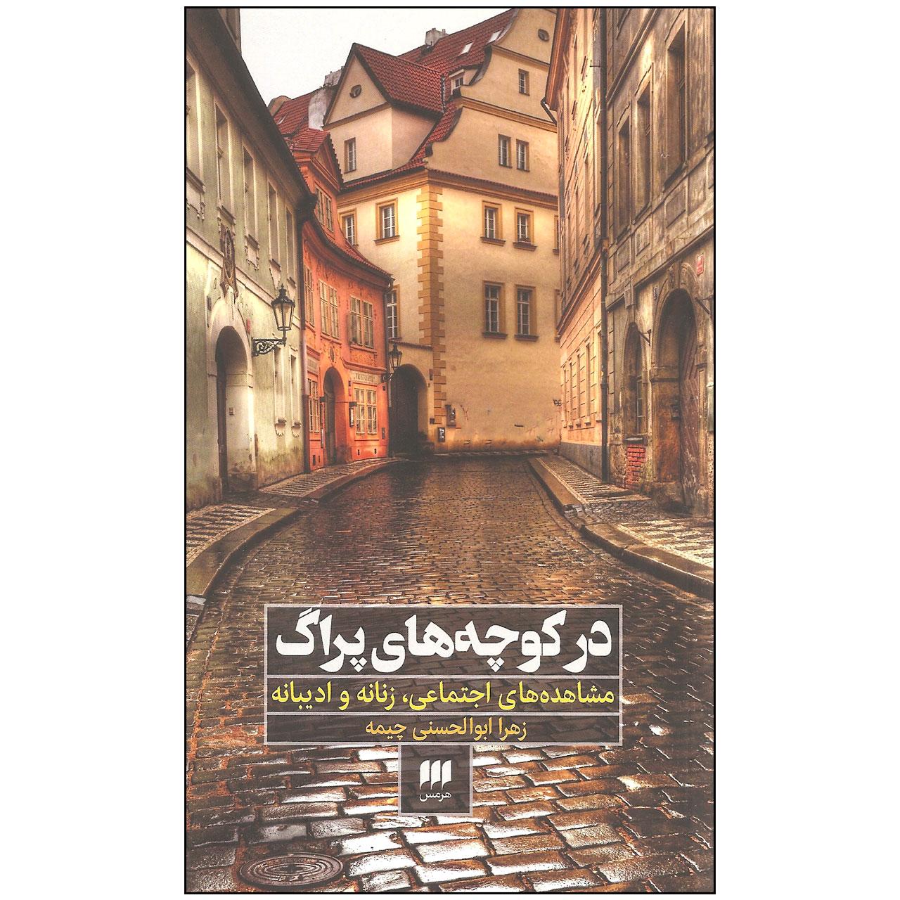 خرید                      کتاب در کوچه های پراگ اثر زهرا ابوالحسنی چیمه انتشارات هرمس