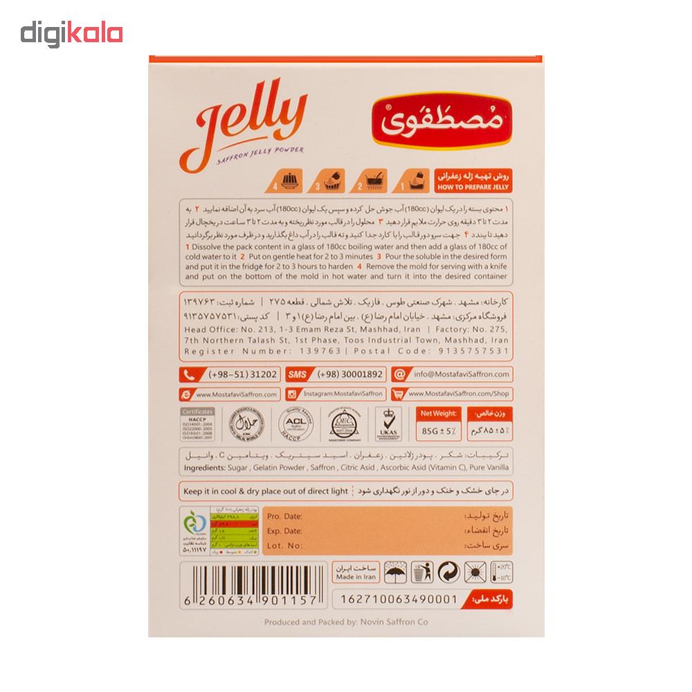 پودر سوخاری زعفرانی مصطفوی مقدار 70 گرم