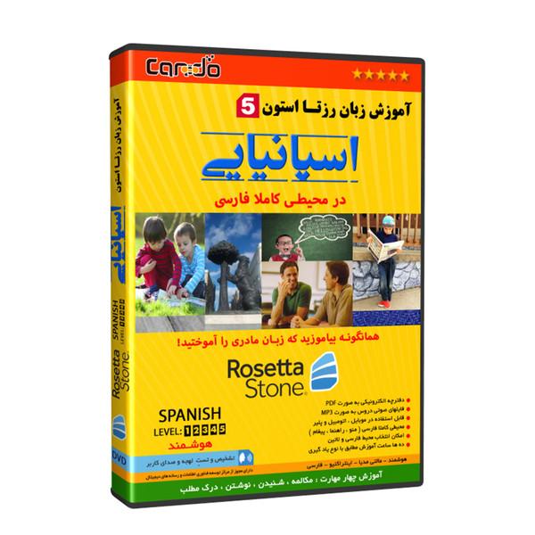 نرم افزار آموزش زبان اسپانیایی رزتا استون نشر کندوسافت