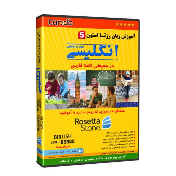 نرم افزار آموزش زبان انگلیسی رزتا استون لهجه بریتانیایی نشر کندوسافت