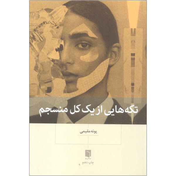 کتاب تکه هایی از یک کل منسجم اثر پونه مقیمی نشر بینش نو