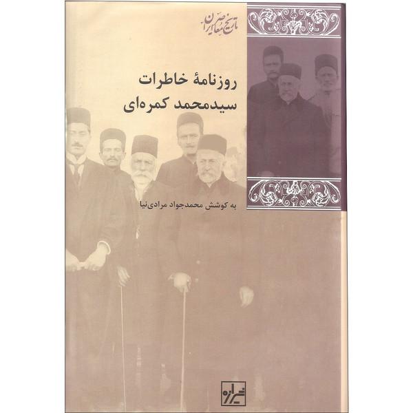 کتاب روزنامه خاطرات سیدمحمد کمره ای اثر محمدجواد مرادی نیا نشر شیرازه سه جلدی