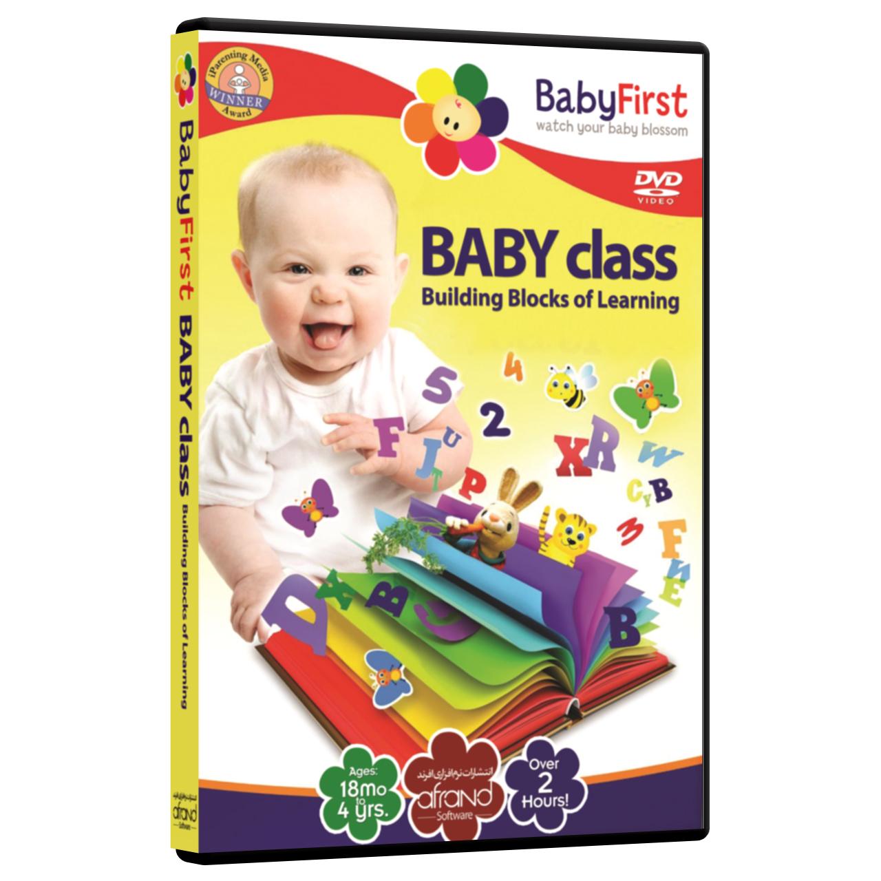فیلم آموزش زبان انگلیسی BabyFirst Baby Class انتشارات نرم افزاری افرند