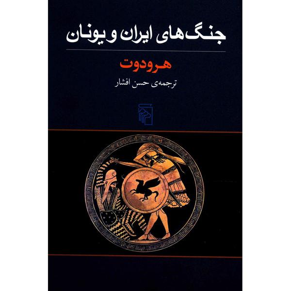 کتاب جنگ های ایران و یونان اثر هرودوت