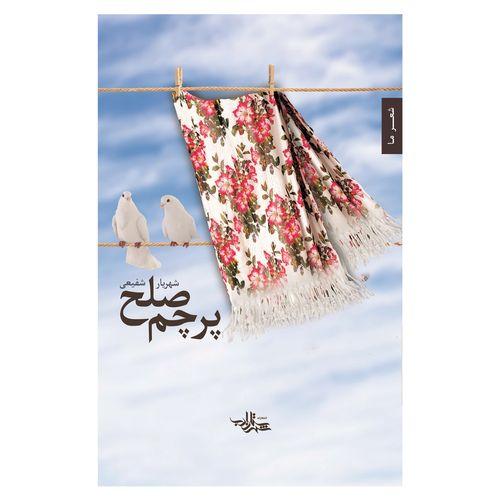 کتاب پرچم صلح اثر شهریار شفیعی انتشارات شهرستان ادب