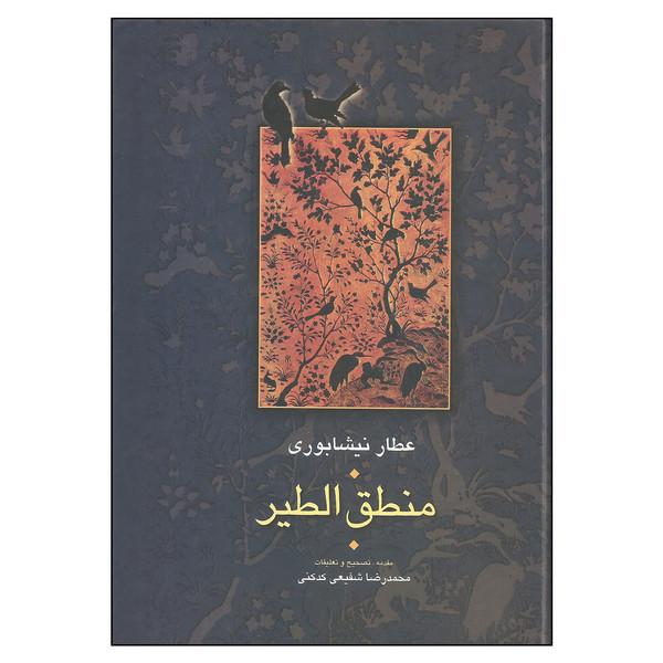 کتاب منطق الطیر اثر عطار نیشابوری انتشارات سخن
