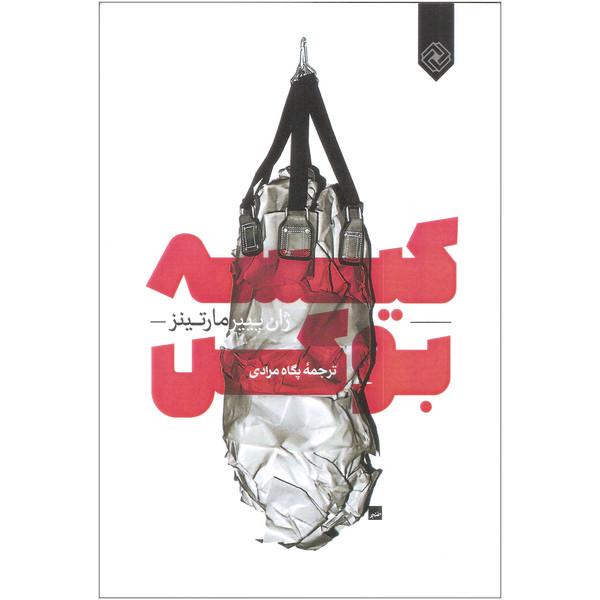 کتاب کیسه بوکس اثر ژان پییر مارتینز انتشارات خاموش